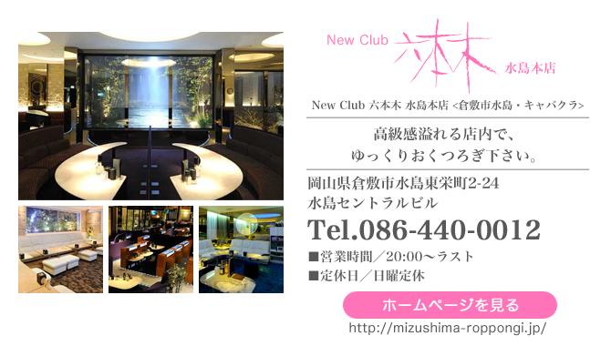 New Club 六本木 水島本店