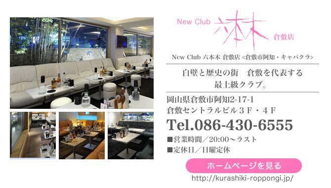New Club 六本木 倉敷店