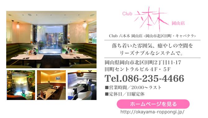 New Club 六本木 岡山店