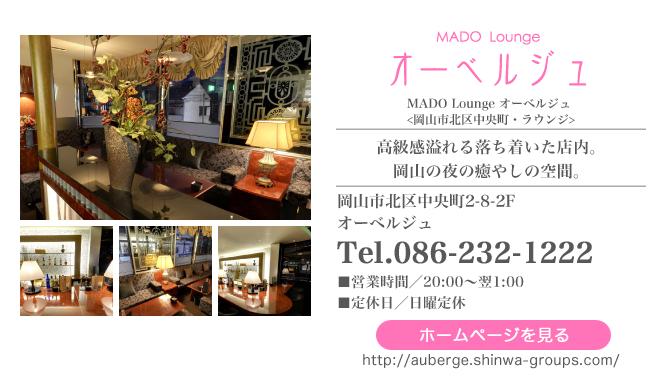 MADO Lounge オーベルジュ