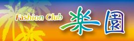 Club 楽園