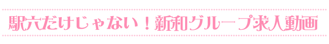 駅六だけじゃない!新和グループ求人動画