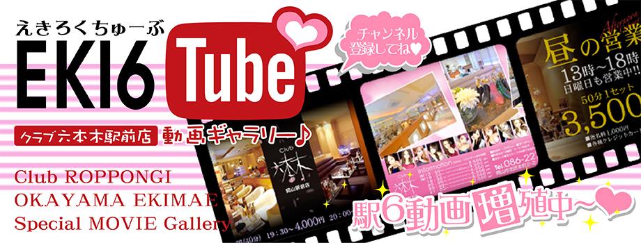 EKI6 Tube 動画ギャラリー