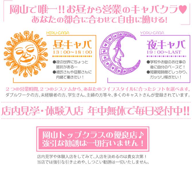 クラブ六本木 岡山駅前店がオススメ!