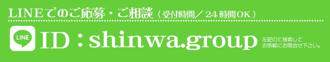 LINEでのご応募・ご相談 ID:shinwa.group