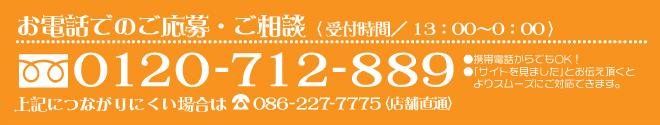 お電話でのご応募・ご相談 0120-712-889